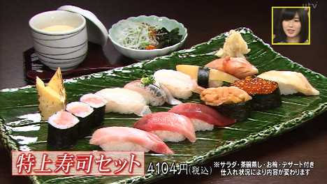 火曜サプライズ特上寿司セット