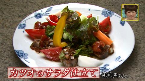 火曜サプライズ王子カツオのサラダ