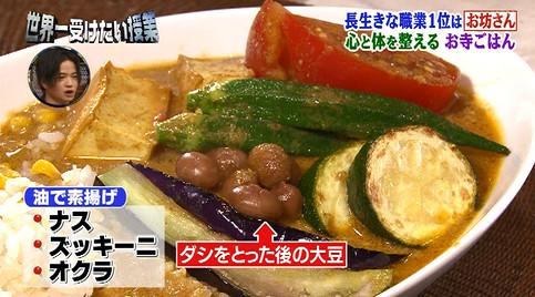 お寺カレー作り方7