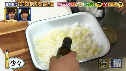インサラータ作り方1
