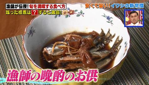 ソレダメイワシの梅煮