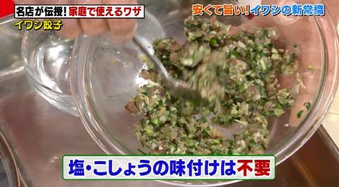 ソレダメイワシ餃子1