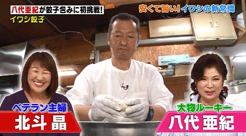 ソレダメイワシ餃子2