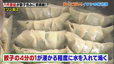 ソレダメイワシ餃子3
