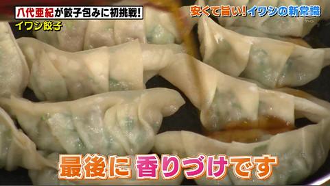 ソレダメイワシ餃子5