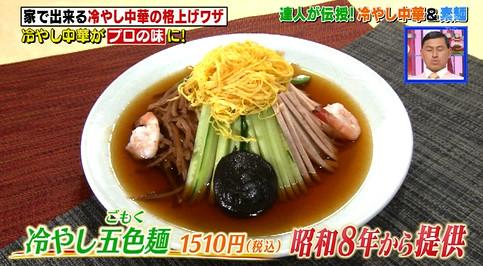 ソレダメ冷やし中華揚子江菜館