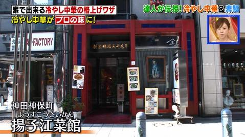 ソレダメ揚子江菜館