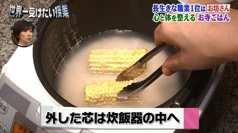 世界一受けたい授業お寺カレー作り方2