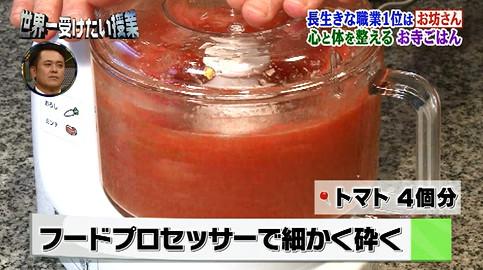 世界一受けたい授業トマトスープ作り方2