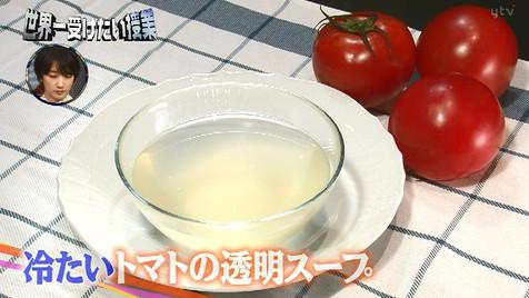 世界一受けたい授業冷たいトマトの透明スープ