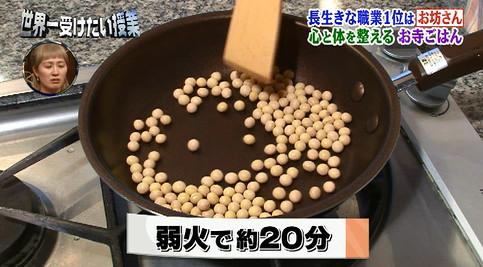 世界一受けたい授業大豆だし作り方1