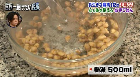 世界一受けたい授業大豆だし作り方2