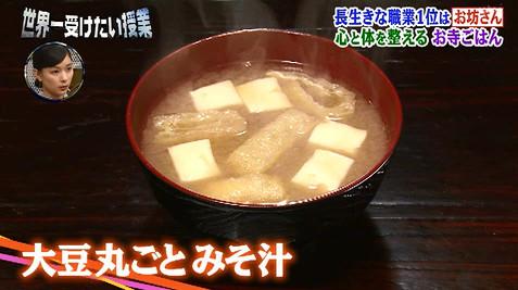 世界一受けたい授業大豆まるごと味噌汁
