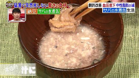 名医の太鼓判サバの水煮味噌汁