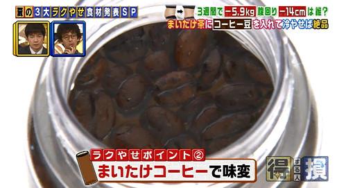 舞茸茶 作り方 ダイエット 効果的 飲み方 効果