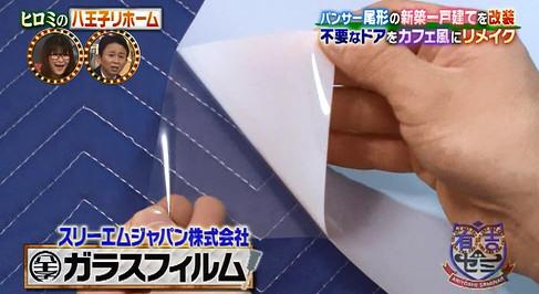 有吉ゼミスリーエムジャパンガラスフィルム