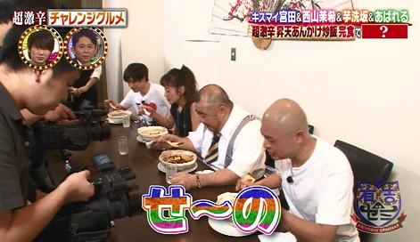 有吉ゼミチャレンジグルメ四川料理