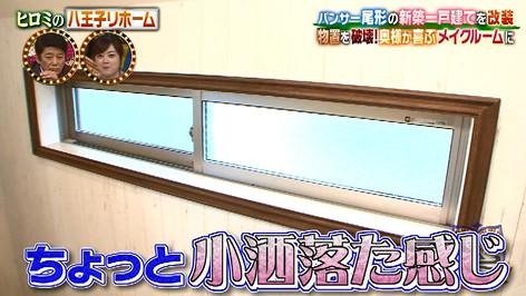 有吉ゼミヒロミのリフォーム小窓