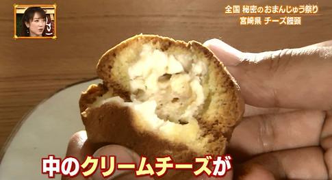 秘密のケンミンショーチーズ饅頭2
