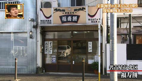 秘密のケンミンショー鬼まんじゅう福寿餅
