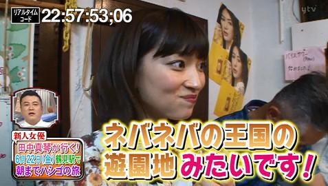 笑ってこらえて田中真琴1