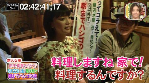 笑ってこらえて田中真琴3