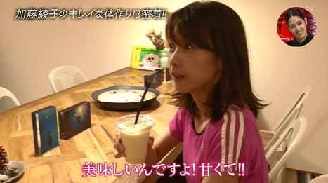 おしゃれイズム加藤綾子スタイルアップ