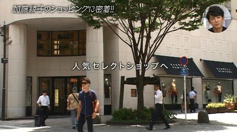 おしゃれイズム加藤綾子新宿バーニーズ