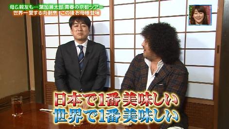 ぴったんこカンカン葉加瀬太郎安参