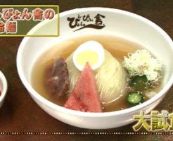 ケンミンショー盛岡冷麺