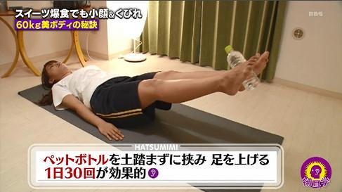 初耳学自宅美尻トレーニング1