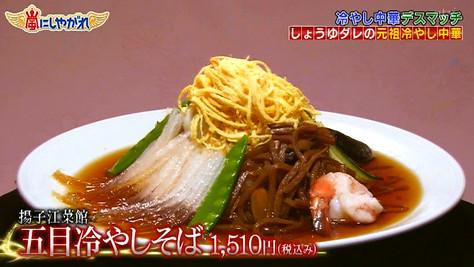 嵐にしやがれ冷やし中華揚子江菜館