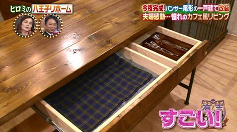 有吉ゼミパンサー尾形さんのリフォームダイニングテーブル