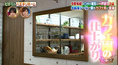 有吉ゼミリフォームキッチン鏡