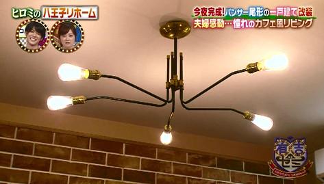 有吉ゼミ天井照明