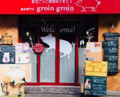ためしてガッテン豚肉ひき肉グロワグロワ