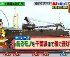 ジョブチューン年商20億円砂を千葉県まで運ぶ
