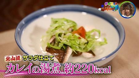 ダイエットJapanカレイの湯煮