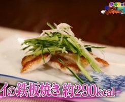 ダイエットJapanカレイの鉄板焼き