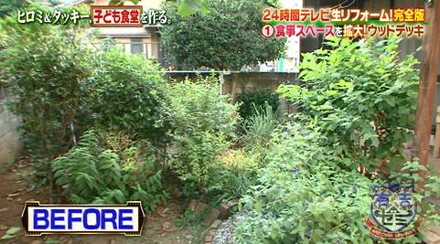 ヒロミのリフォーム庭