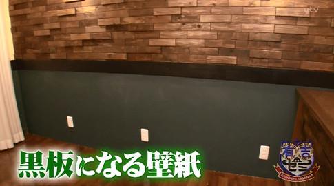 ヒロミのリフォーム黒板シート