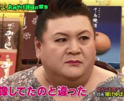 マツコデラックス揚げゆば饅頭
