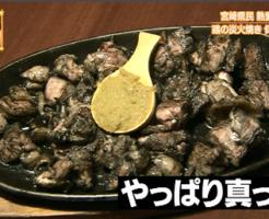 ケンミンショー宮崎地鶏の炭火焼き