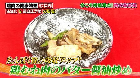 ソレダメ鶏むね肉のバター醤油炒め