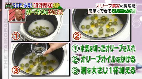 名医の太鼓判オリーブご飯のレシピ