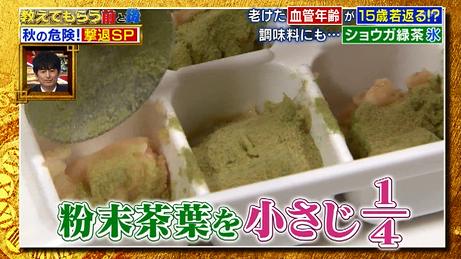 教えてもらう前と後ショウガ緑茶氷