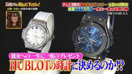 new products dec04 edd68 明日は我がミーティング ひょっこりはんが買った244万円の時計 ...