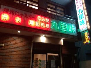 九里味火曜サプライズ