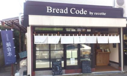 鎌倉Bread Code食パン