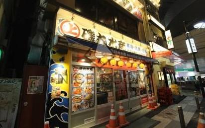 磯丸水産マークシティ横店